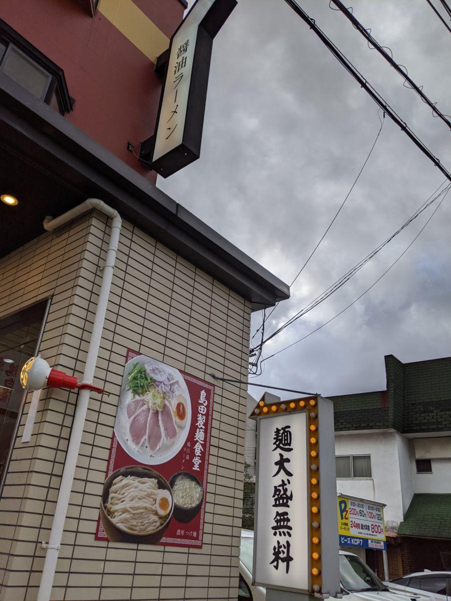 島田製麺食堂 ★★★★☆【兵庫】