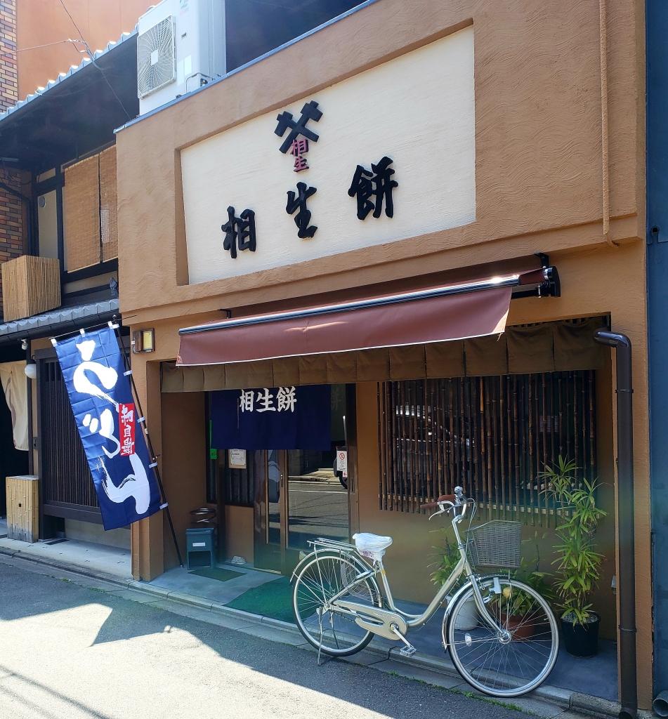 京都グルメレポート504「相生餅 仏具屋町店」ミニきつね丼と中華そば