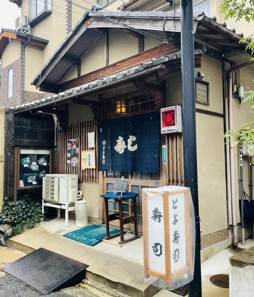 京都グルメレポート497「とよ寿司」中おち丼 穴子丼