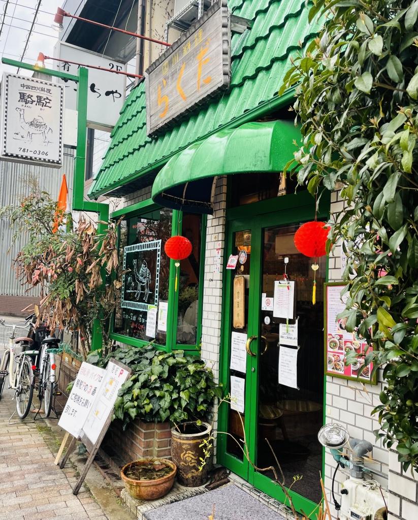 京都グルメレポート502「四川料理 駱駝」麻婆豆腐ランチ