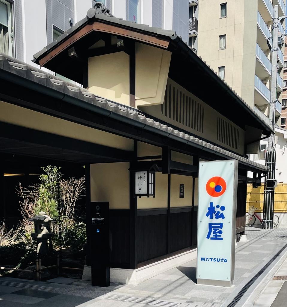 京都グルメレポート506「松家ホテルユニゾ烏丸御池店」鶏のじゃがバター炒め