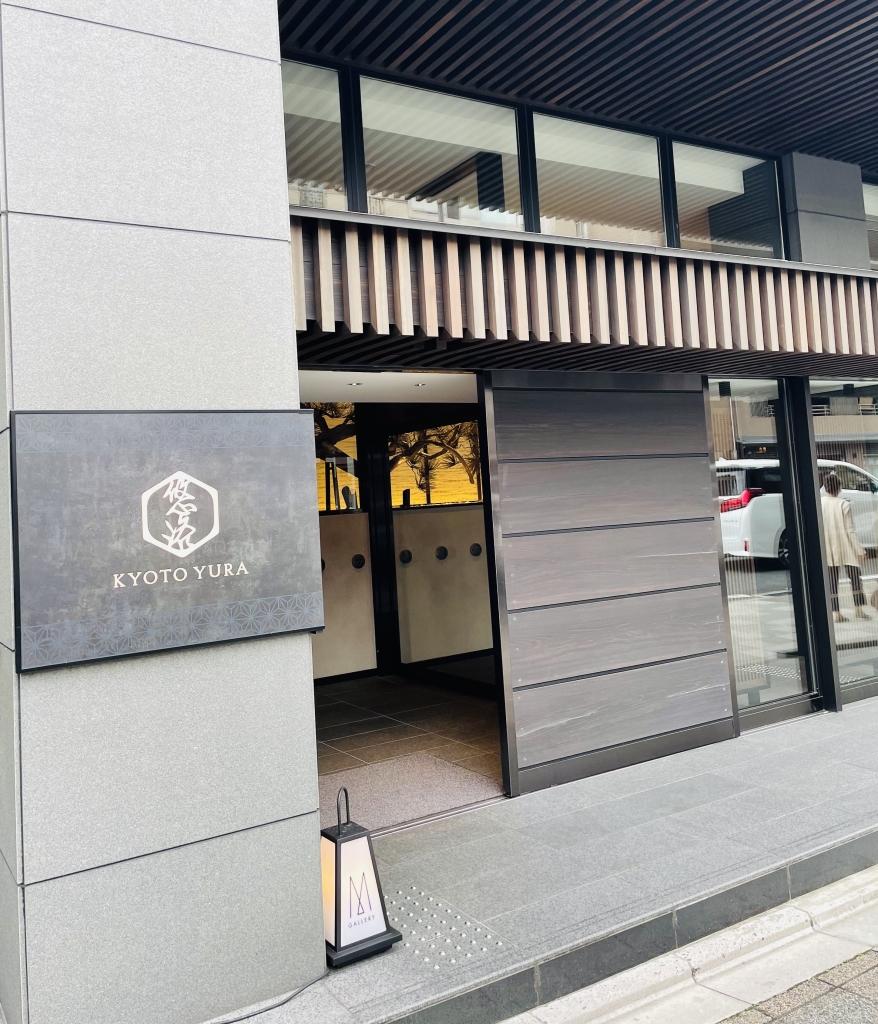 京都グルメレポート508  「Lounge & Bar 1867/京都悠洛ホテル Mギャ ラリー 」 アフターヌーンティー