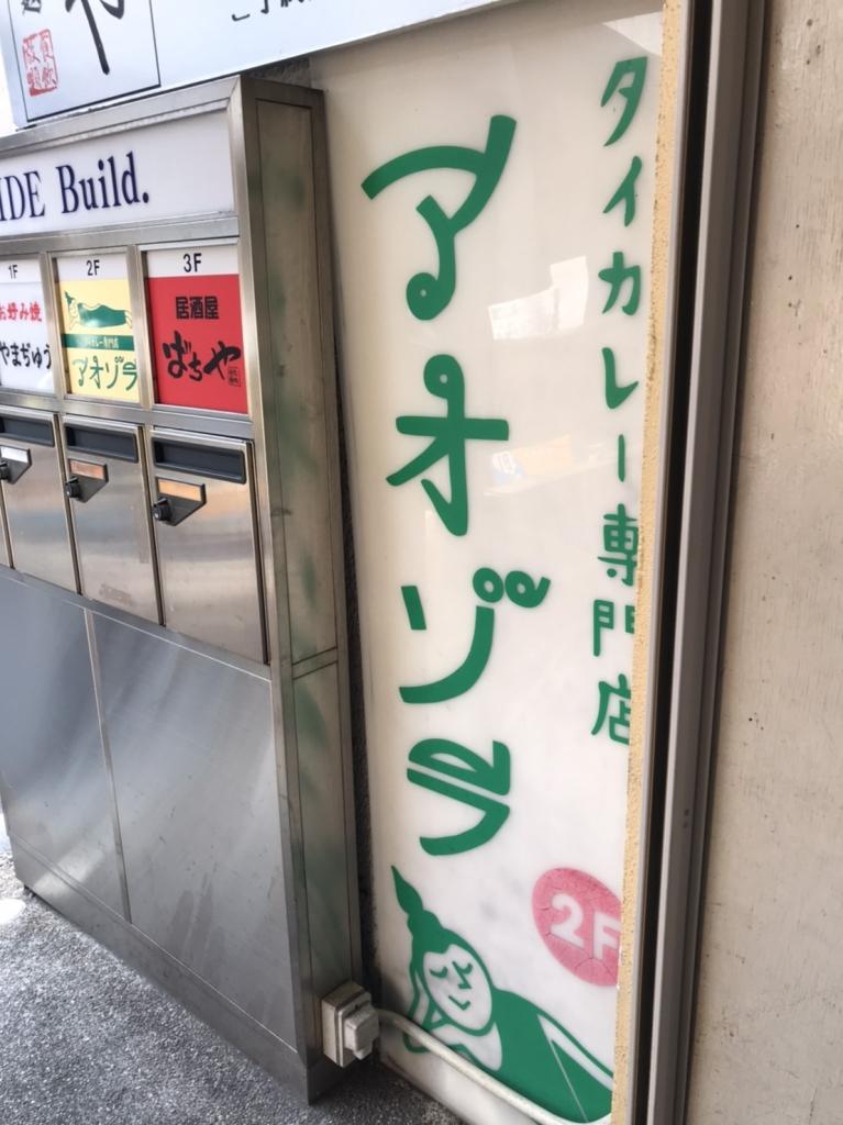 京都グルメレポート511「アオゾラ」鶏肉と煮込み大根と菜の花のグリーンカレー