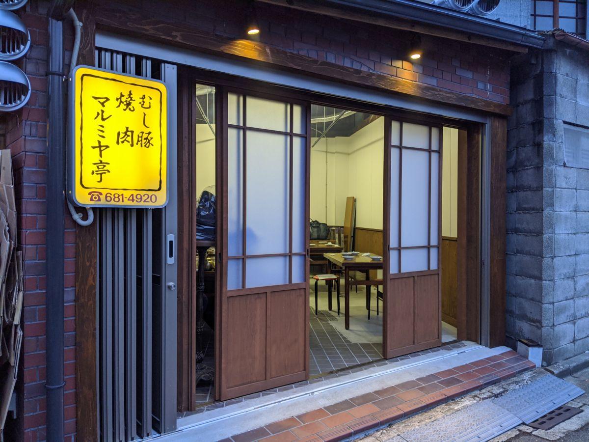 京都東九条むし豚・豚足のマルミヤ亭★★★★☆【京都】