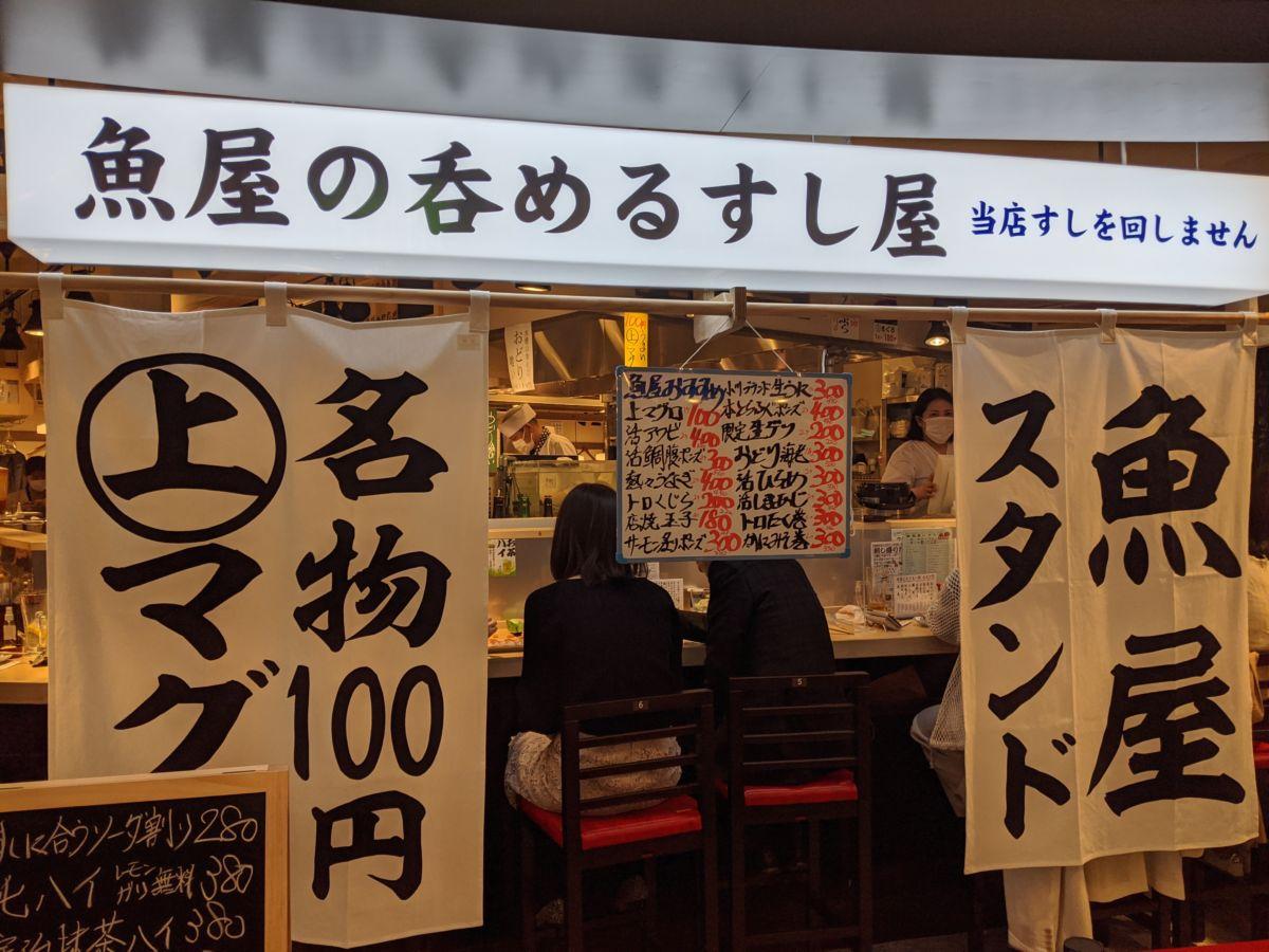 魚屋の呑めるすし屋「ニューすしセン ター」★★★★☆【大阪】