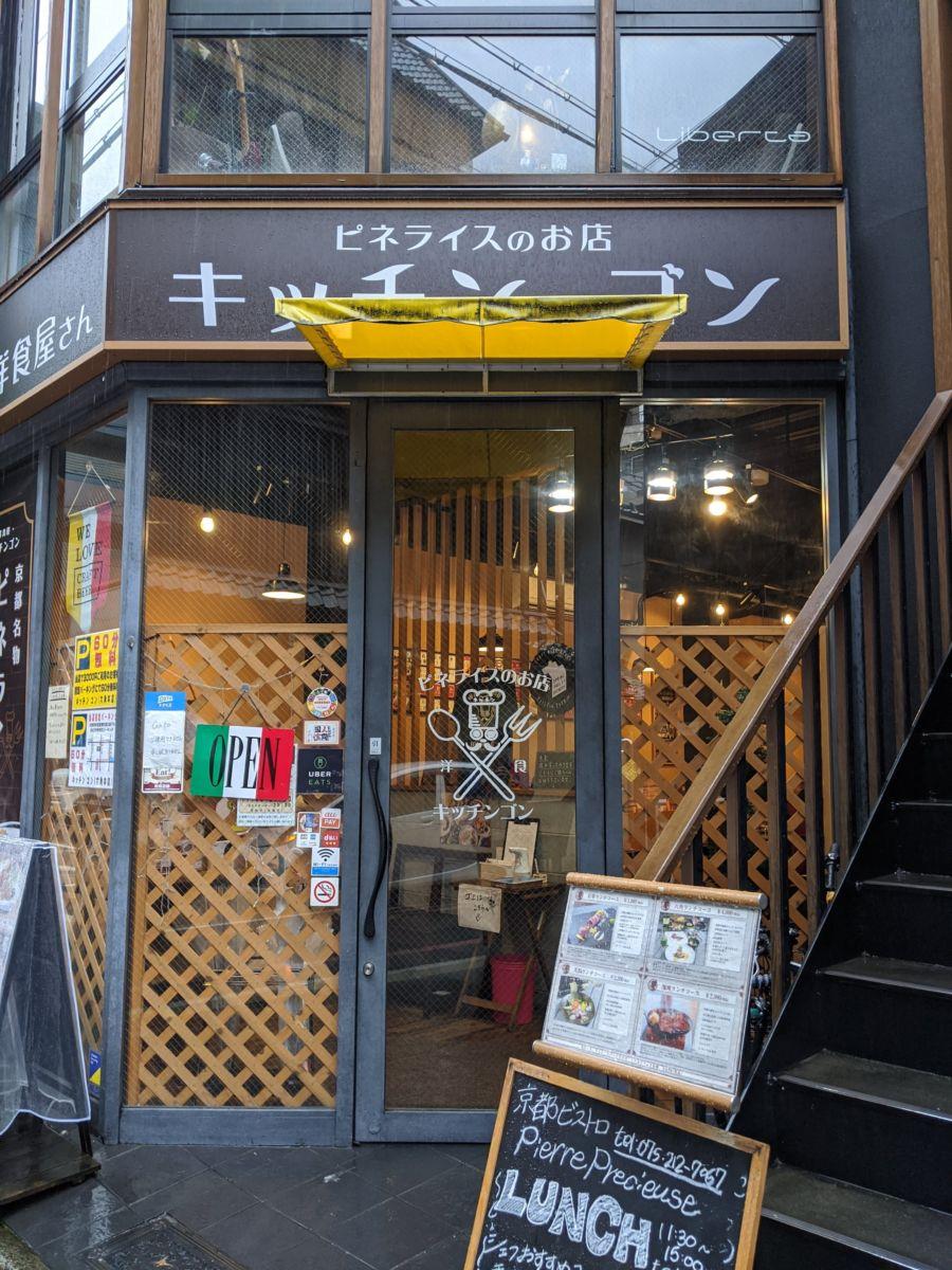 ピネライスのお店キッチンゴン★★★☆☆【京都】