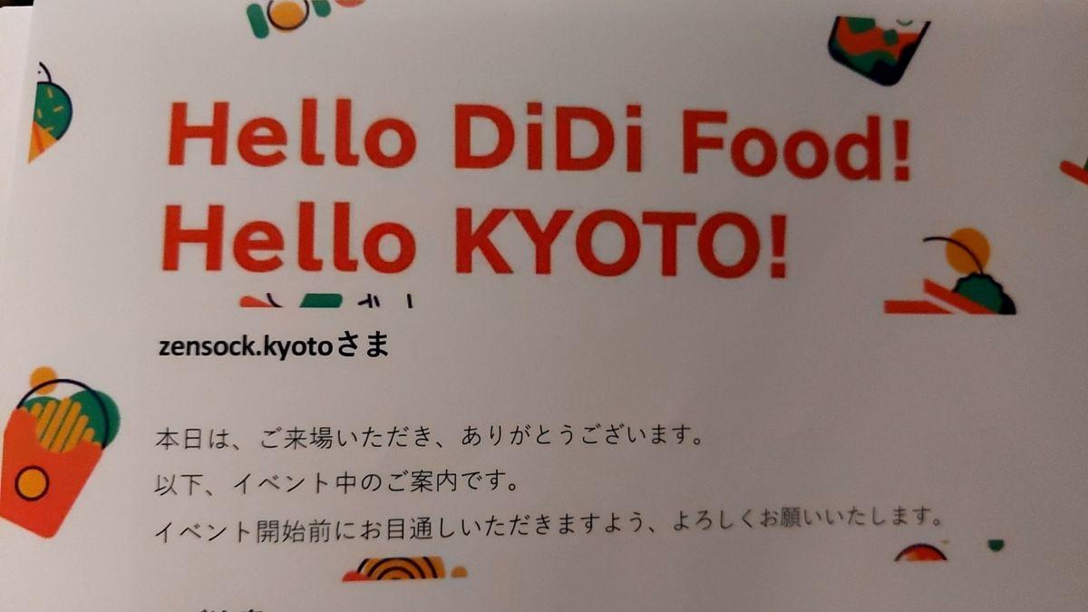DiDi Food kyoto記者会見 【京都】