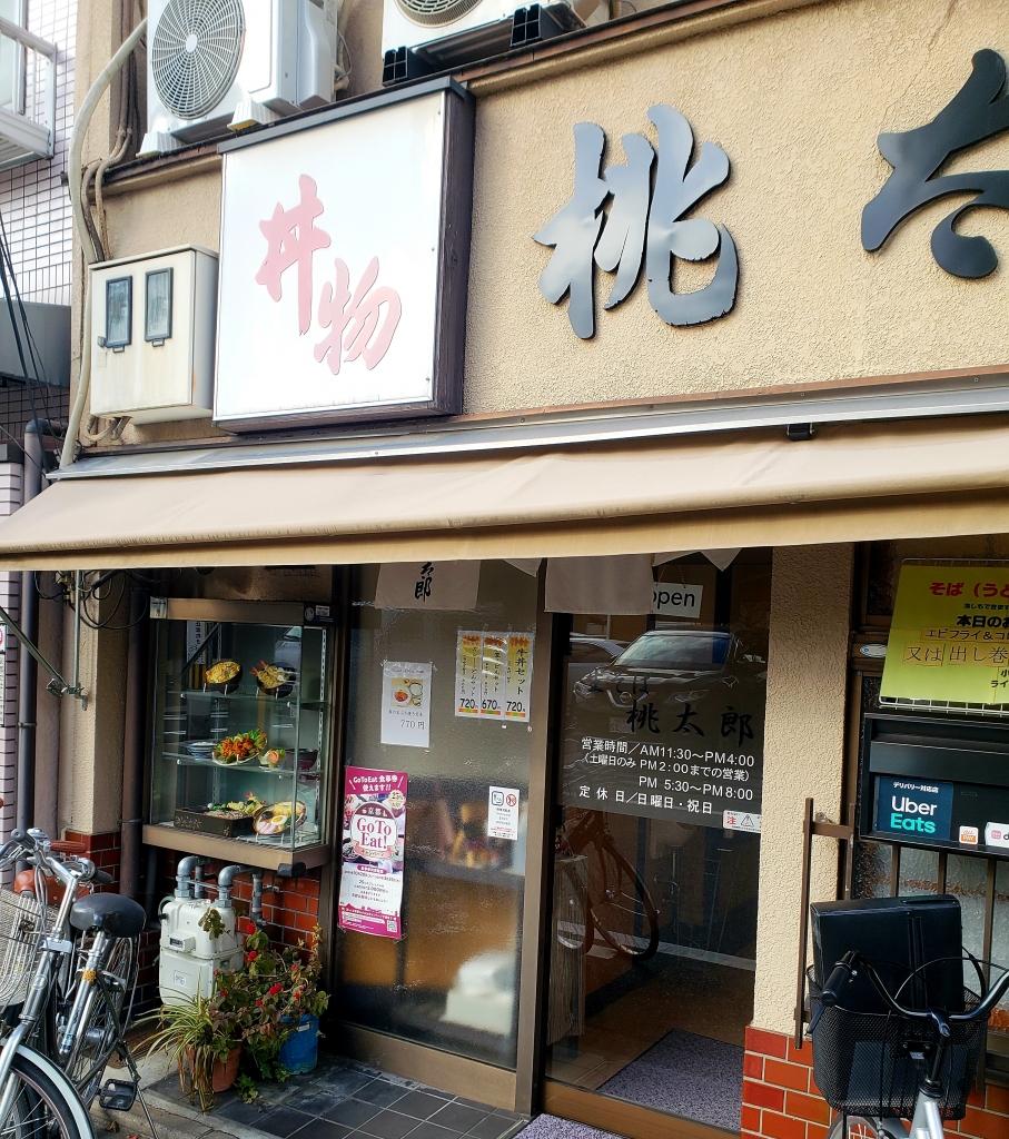 京都グルメレポート519「桃太郎」豚のあぶり焼き定食