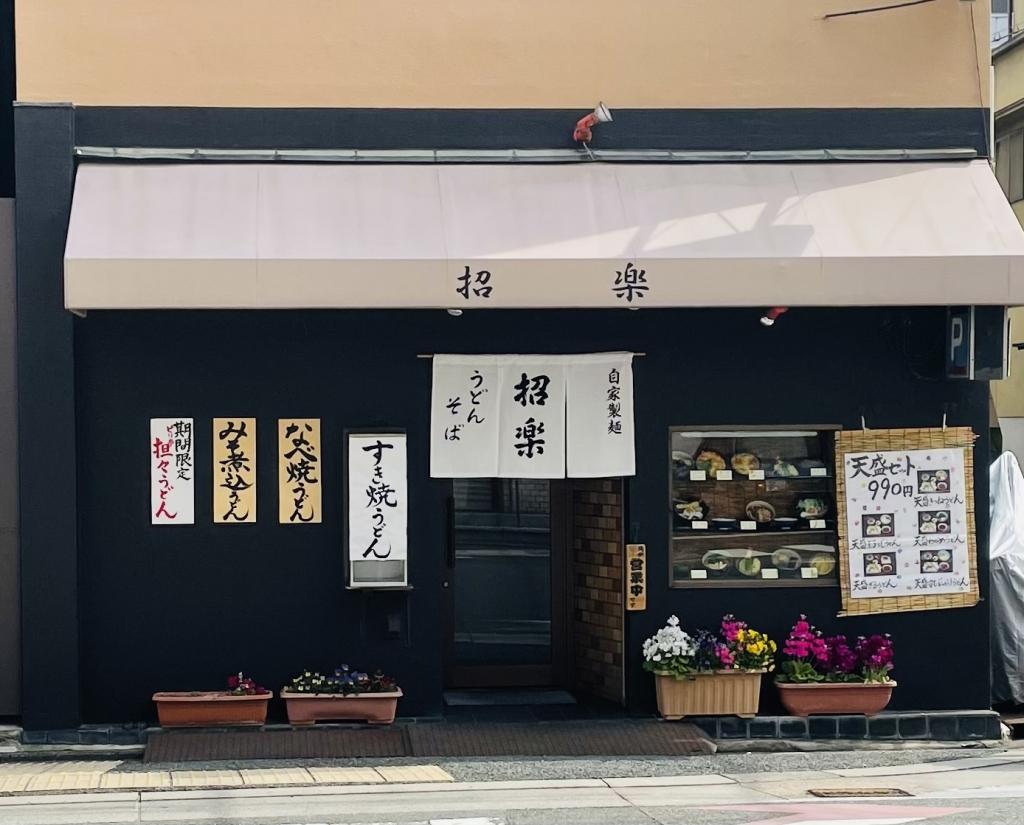 京都グルメレポート518「招楽」天盛り玉子うどんセット