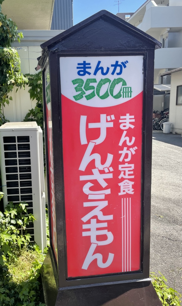 京都グルメレポート517「まんが定食げんざえもん」ミックス天ぷら定食