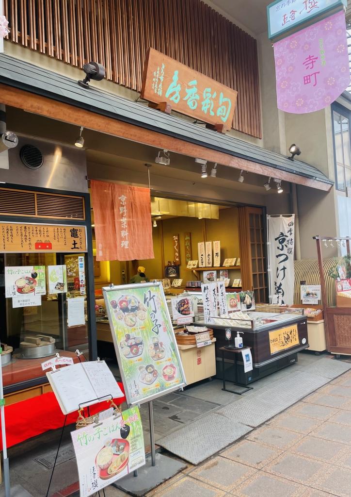 京都グルメレポート516「直會撰(なおらいせん)」竹の子ご飯食べ放題