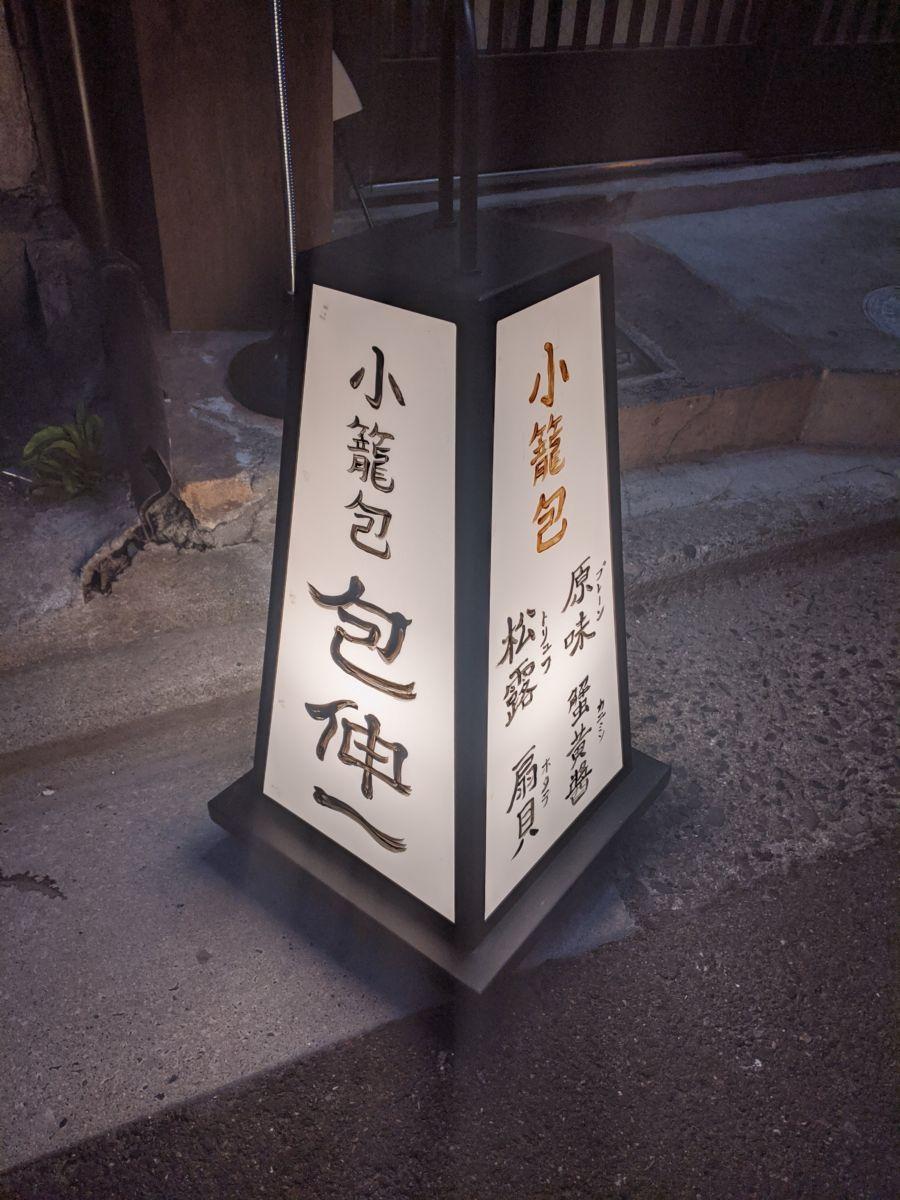 小籠包 包伸一 ★★★★☆【京都】
