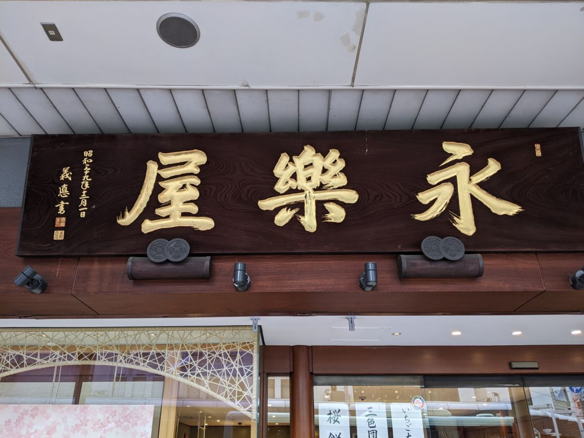 永楽屋本店 ★★★★☆【京都】