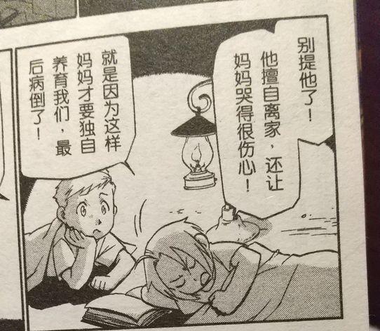 漫画で学ぶ中国語会話-鋼の錬金術師編4/19