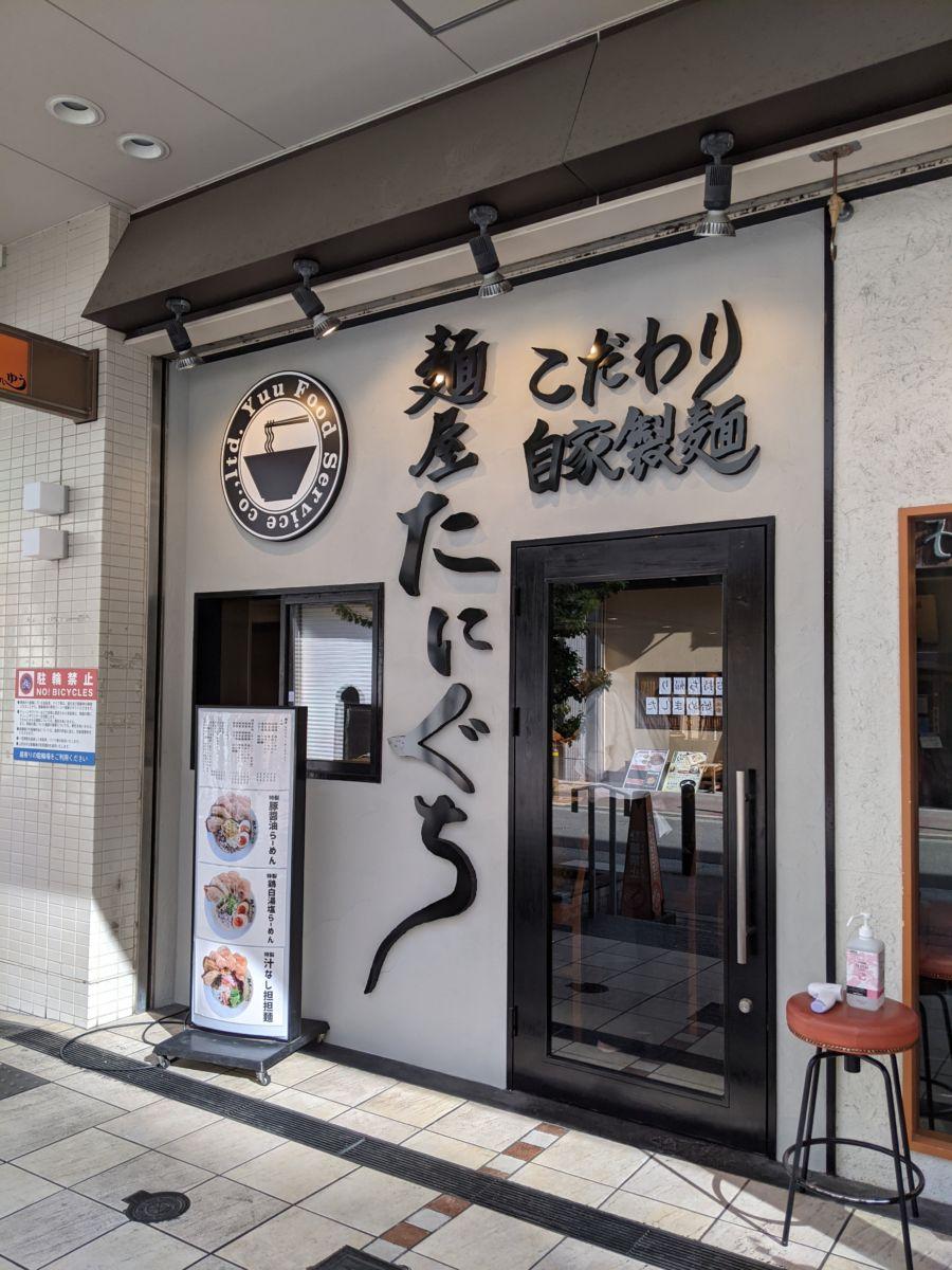 麺屋たにぐち ★★★★☆【大阪】