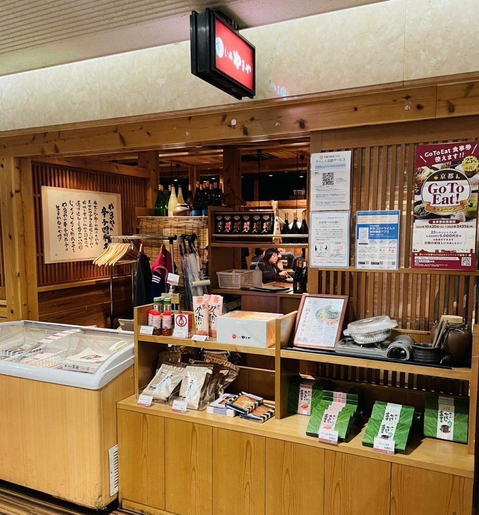 京都グルメレポート536「博多もつ鍋 やまや」鶏の唐揚げ明太風味定食 明太子&高菜食べ放題