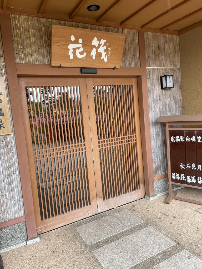 京都グルメレポート525「旅館 花筏」貸し切り露天風呂付お食事コース