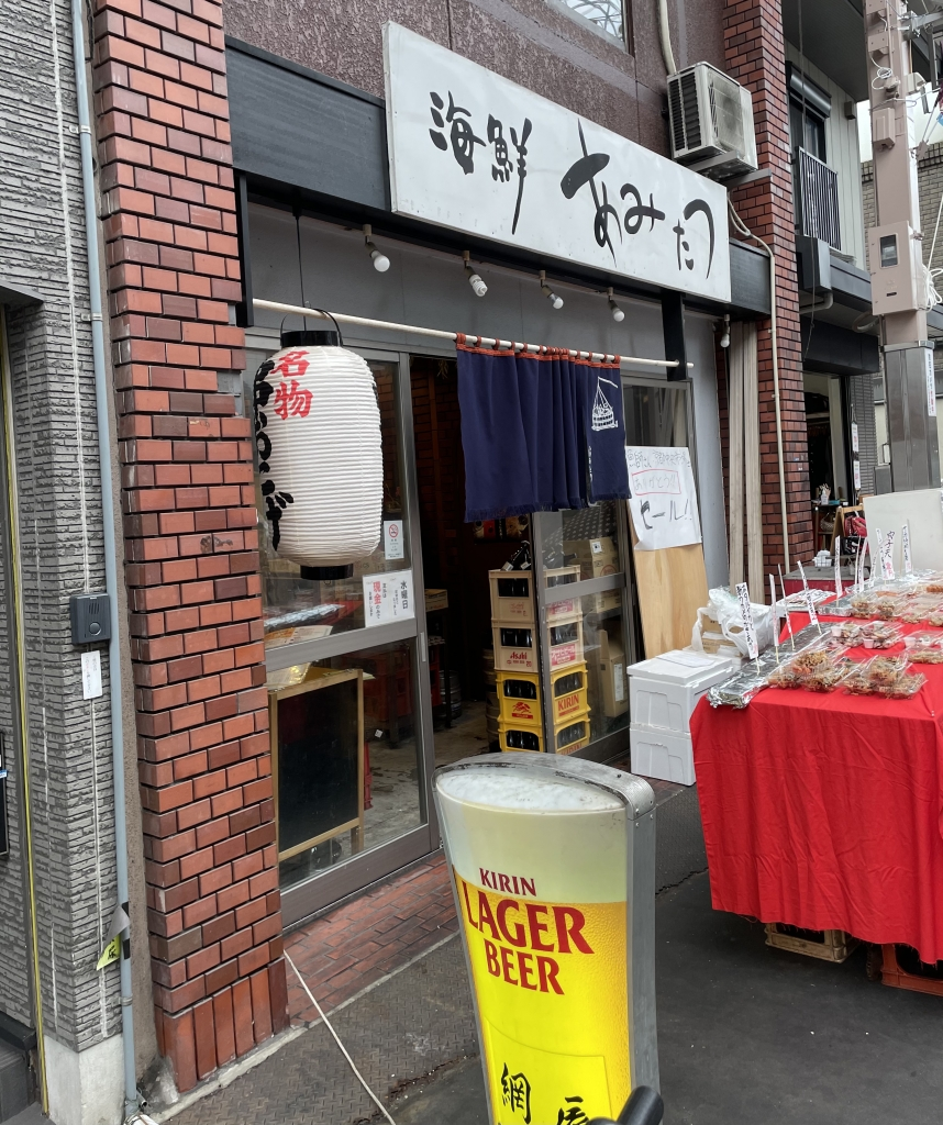 京都グルメレポート529「海鮮あみたつ」海鮮のおかず達をテイクアウト