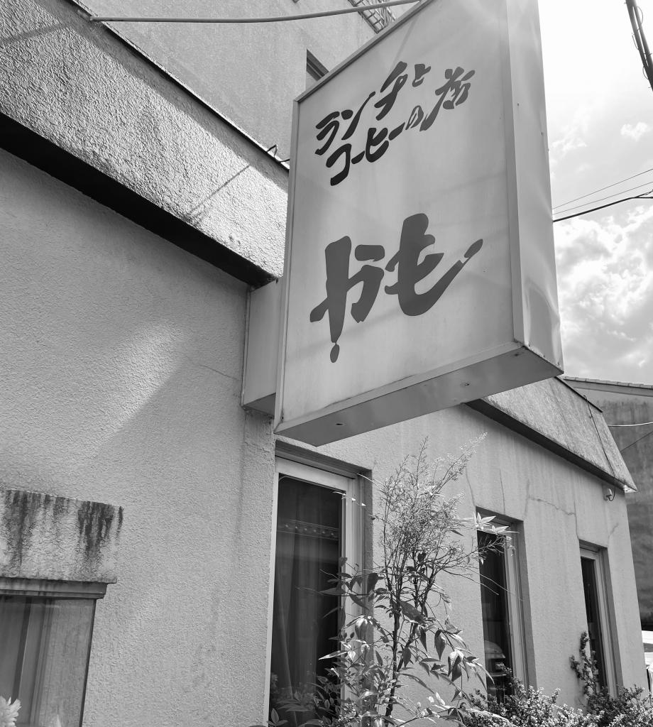 京都グルメレポート530「ランチとコーヒーの店かも」カツカレー