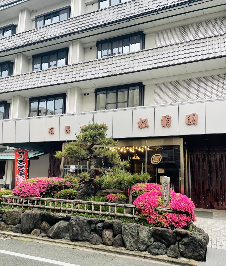 京都グルメレポート531「お宿いしちょう」日替わりランチ