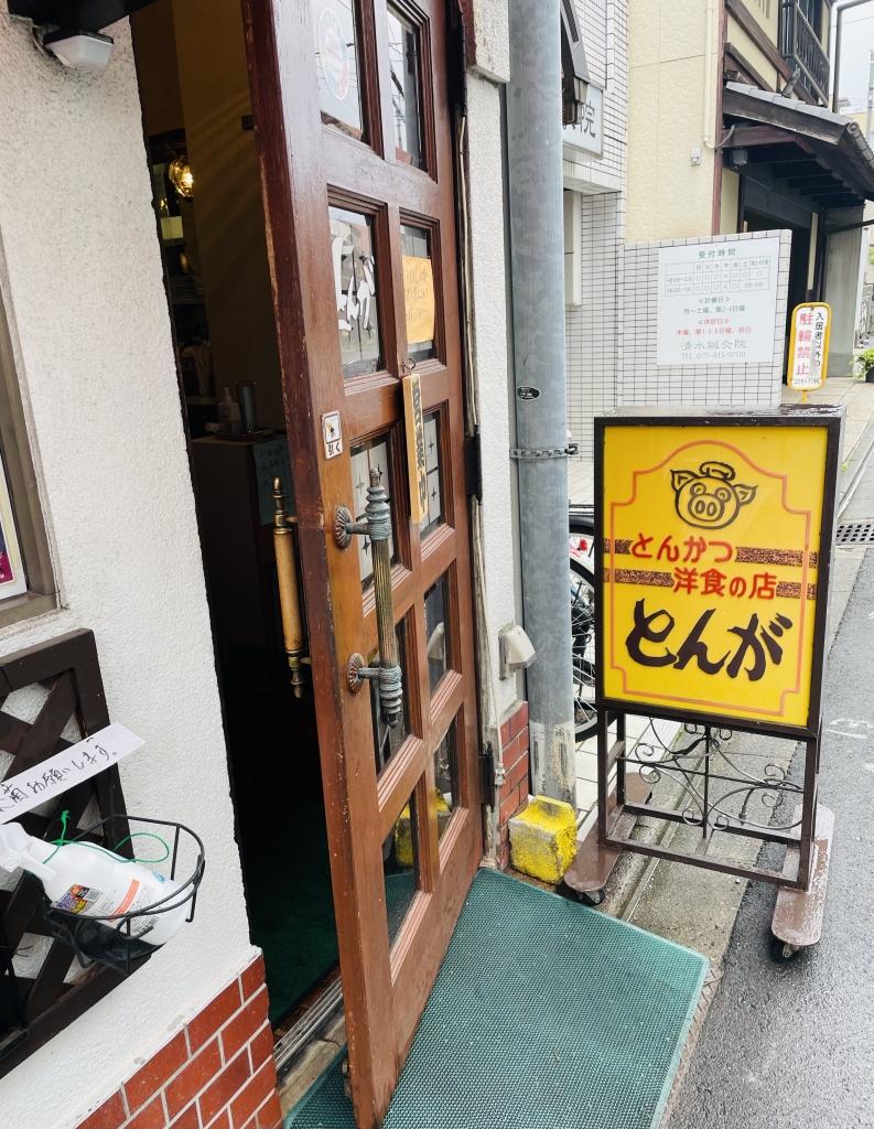 京都グルメレポート532「とんが」とんかつ&海老フライのミックス定食