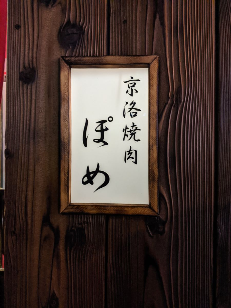 京洛焼肉ぽめ(後編) ★★★★★【大阪】