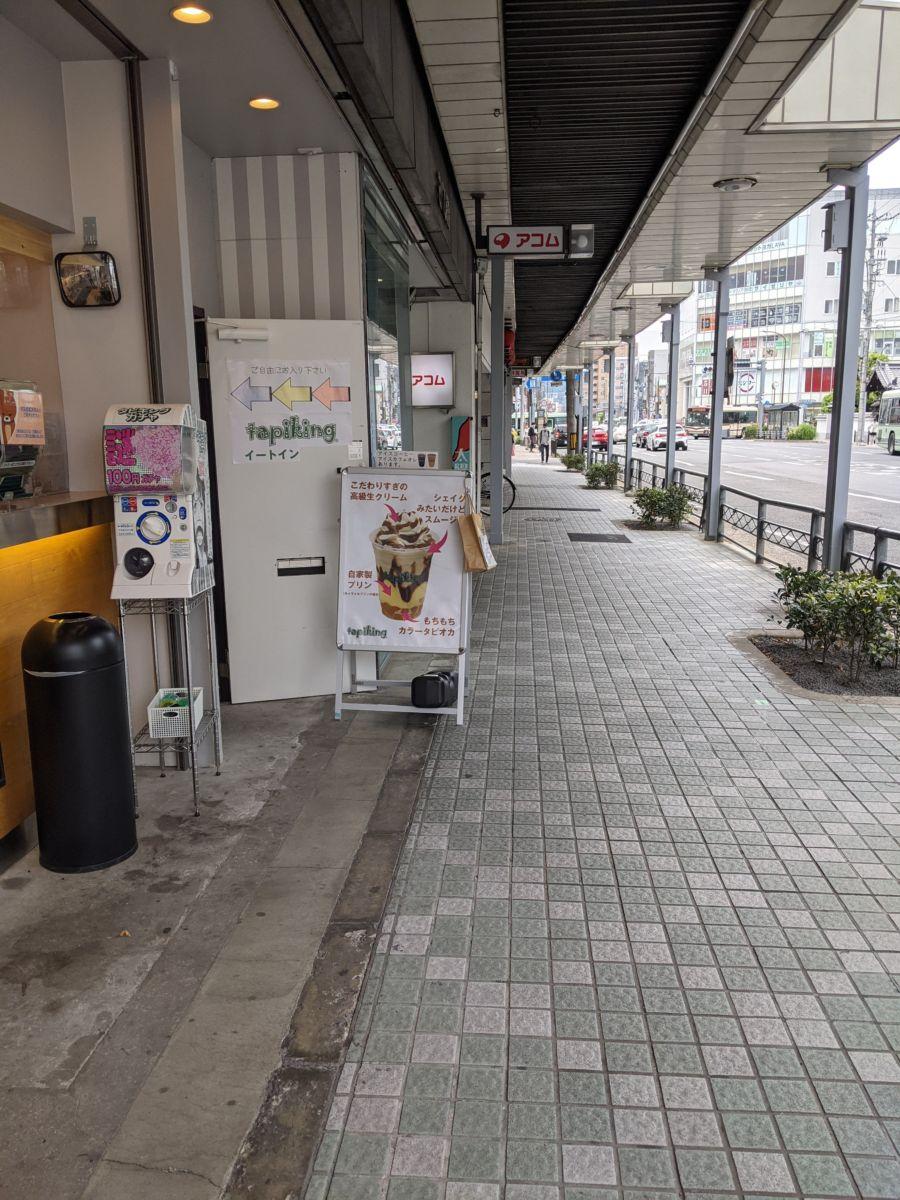 tapi king(タピキング) 西院店 ★★★☆☆【京都】