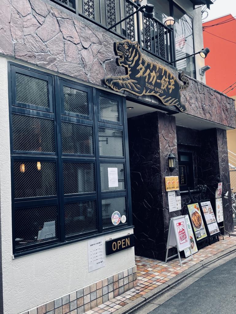 京都グルメレポート540「タイガー餃子」排骨担担嘆+ミニ焼飯