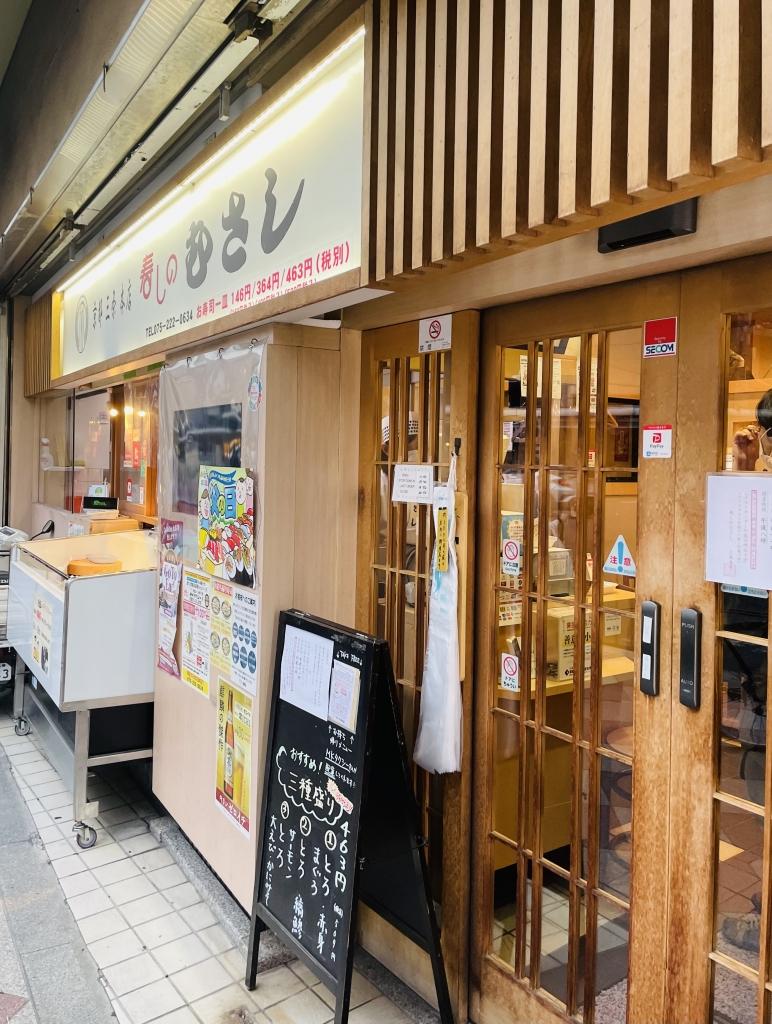 京都グルメレポート544「寿司のむさし 三条本店」まぐろのほほ肉炙り 三種盛りシリーズ さくら