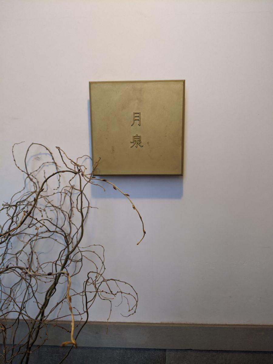 中國菜 月泉(前編)★★★★★【大阪】
