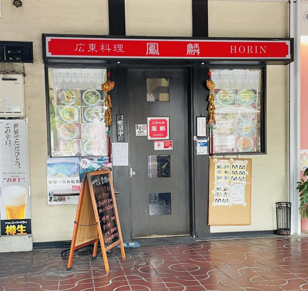 京都グルメレポート563「鳳麟」白ネギとせせりピリ辛定食